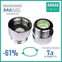 Насадка для душ для экономии воды (регулятор расхода воды) D7T1/2 - 7л/мин