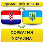 Из Хорватии в Украину
