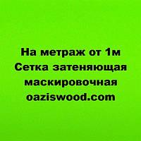 Сетка затеняющая от 1 метра погонного, 45% 60% 70% 85% . Ширина 1.5, 2, 3, 4, 5, 6, 8,10, 12 метров