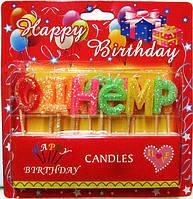 """Свечи на торт буквы с блесками """"С Днем Рождения"""""""