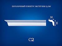 Потолочный плинтус 2м  С2 30x30mm