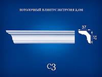 Потолочный плинтус 2м  С3 37х37mm