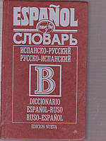 Испанско -русский Русско-испанский Словарь