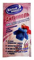 Средство дезодорирующее Белые паруса Антимоль с натуральным маслом лаванды - 1 шт.