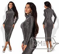 Платье-водолазка  облегающее из люрекса на трикотаже Размеры:42-54