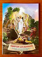 Евангеліє для маленьких, фото 1