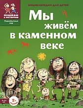 Мы живем в каменном веке. Энциклопедия для детей. Завершнева Е.И.