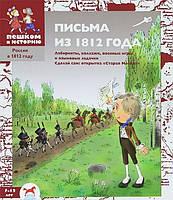 Письма из 1812 года: сборник  задач. Ирина Серкова
