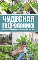 Руденко М. Чудесная гидропоника: Все секреты урожая в гидрогеле, торфе, сене, мхе.