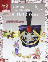 Тимка и Тинка в 1812 году: сборник оригинальных задач. Екатерина Каширская