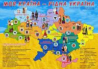 """Плакат """"Моя країна-рідна Україна"""" 480х676 мм."""