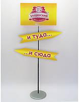 Рекламно-информационная «Стойка для крепления табличек»