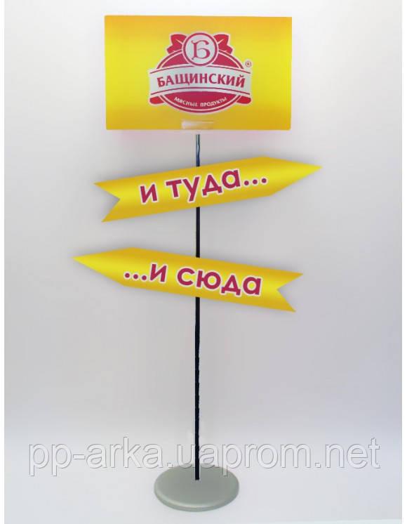 Рекламно-информационная «Стойка для крепления табличек» - Компания SV в Киеве