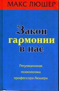 Закон гармонии в нас. Регуляционная психологика профессора Люшера. Макс Люшер