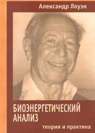 Биоэнергетический анализ. Теория и практика. Александр Лоуэн