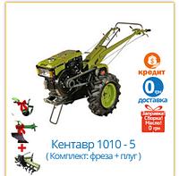 Мотоблок Кентавр МБ 1010-5 + Комплектация (Фреза и Плуг)