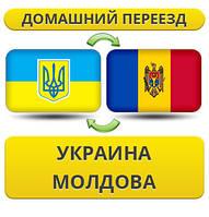 Домашний Переезд из Украины в Молдову