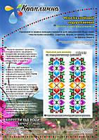 Водорастворимый флизелин с рисунком ФК-145