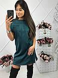 Женское красивое замшевое платье с молнией (3 цвета), фото 2