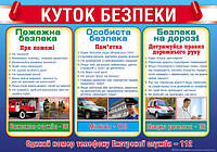 "Плакат ""Куток безпеки"" 480х676 мм."
