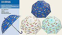 "Зонт ""Машинки"", 2 вида, матов. клеенка, купол. форма, в пак. 45см. (60шт/5)"