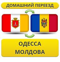 Домашний Переезд из Одессы в Молдову