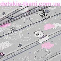 """Польская бязь """"Мишки, жирафы, зебры"""", с розовыми облаками на сером фоне(№ 933)"""