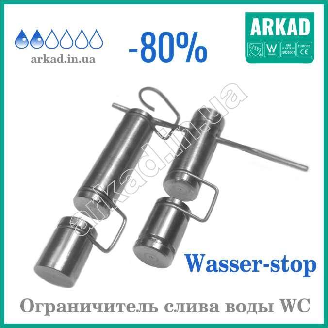 Ограничитель слива воды для туалетного бачка (Wasser-Stop) Т-ОСВ2