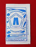Краситель для ткани универс.(темн. синий)  анилиновый  Россия