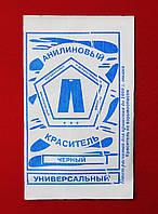 Краситель для ткани универс.(черный)  анилиновый  Россия