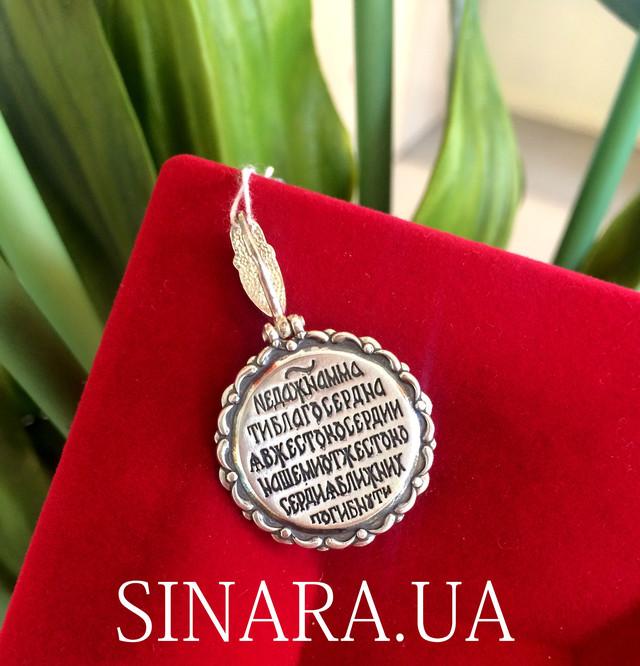 Серебряная ладанка Семистрельная - Иконка Семистрельная Богородица фото 4