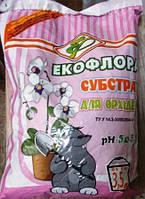 Субстрат для орхідей 3,5л Екофлора