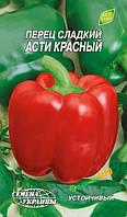 """Семена перца сладкого  Асти Красный, раннеспелый 0,3 г (мини пакет), """"Семена Украины"""", Украина"""