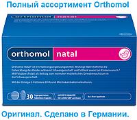 Orthomol natal Ортомол натал  30дн.(таблетки/капсулы)