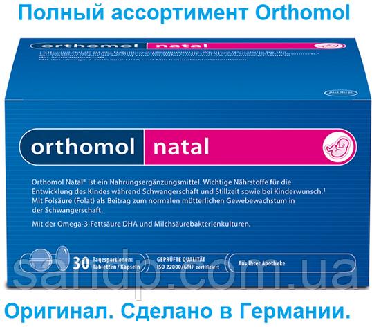 Orthomol natal Ортомол натал  30дн.(таблетки/капсулы), фото 2