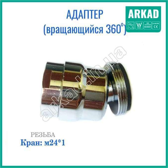 Адаптер для экономных аэраторов воды М24*1 (вращающийся на 360 градусов)