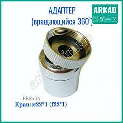 Адаптер для экономных аэраторов воды М22*1 (вращающийся на 360 градусов)