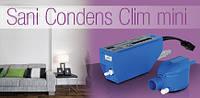Дренажный насос SFA SANICONDENS® Clim Mini