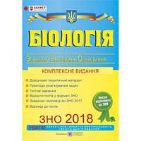 Біологія ЗНО 2018 Комплексне видання Авт: Барна І. Вид: Підручники і посібники