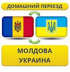 Из Молдовы в Украину