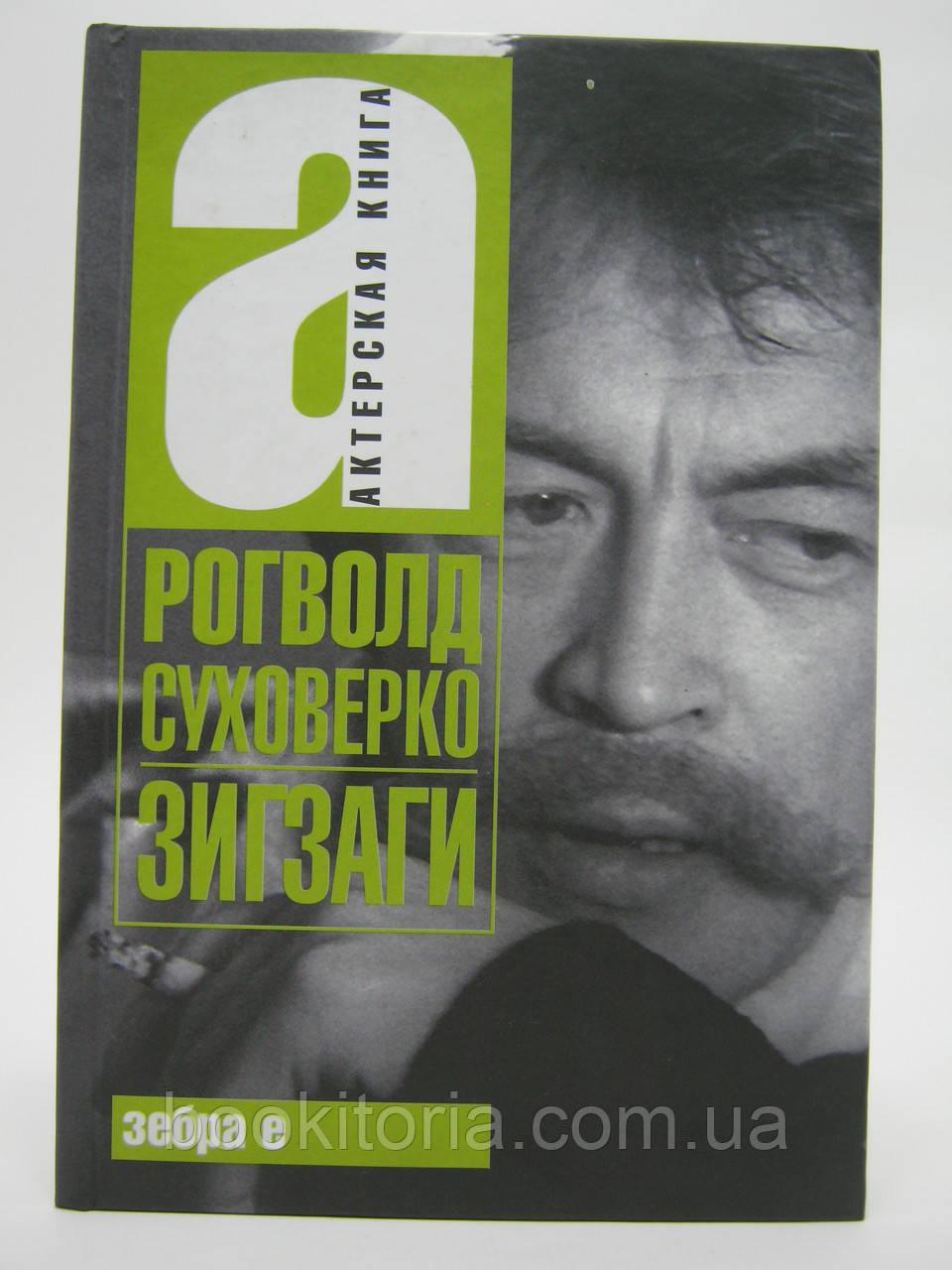 Суховерко Р. Зигзаги.