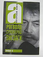 Суховерко Р. Зигзаги., фото 1
