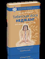 Нида Ченагцанг Тибетская йога неджанг