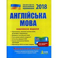 Англійська мова Комплексне видання до ЗНО 2018 Чернишова, Мясоєдова - Літера -