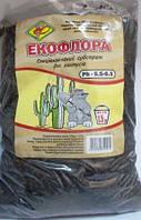 Субстрат для кактусів 1,5л Екофлора