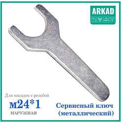 Сервисный ключ СК3