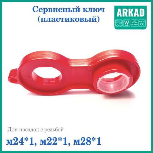 Сервисный ключ СК1 (Красный)