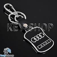 Брелок для авто ключей Ауди (Audi)