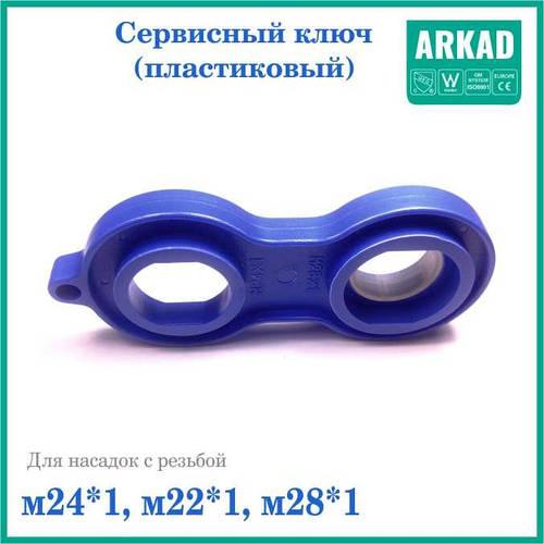 Сервисный ключ СК1 (Синий)