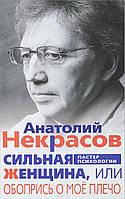 Анатолий Некрасов Сильная женщина, или обопрись о мое плечо